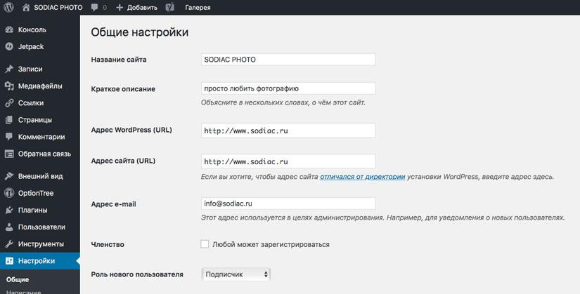 Настройки адреса сайта в Wordpress