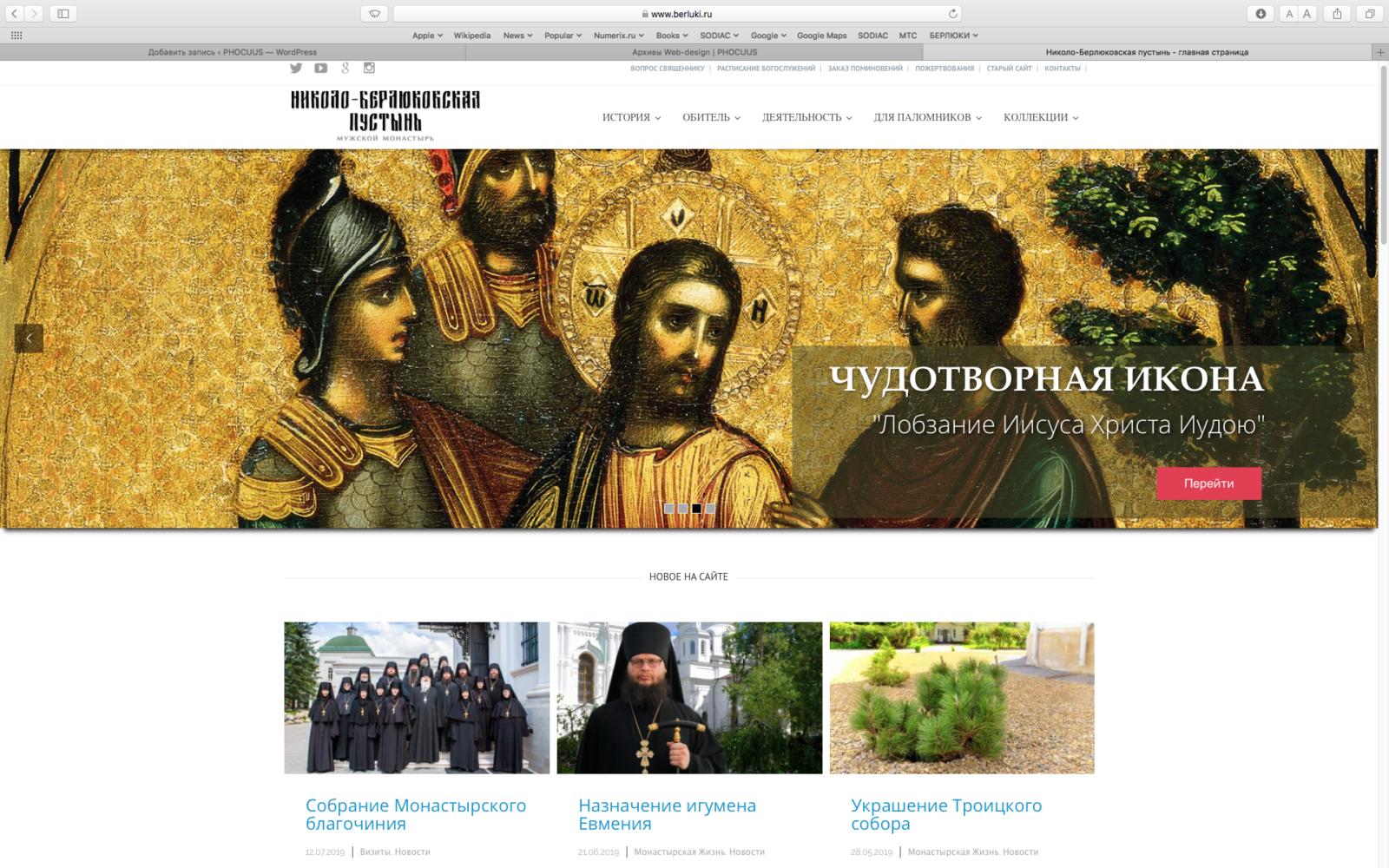 Веб-сайт Николо-Берлюковской пустыни
