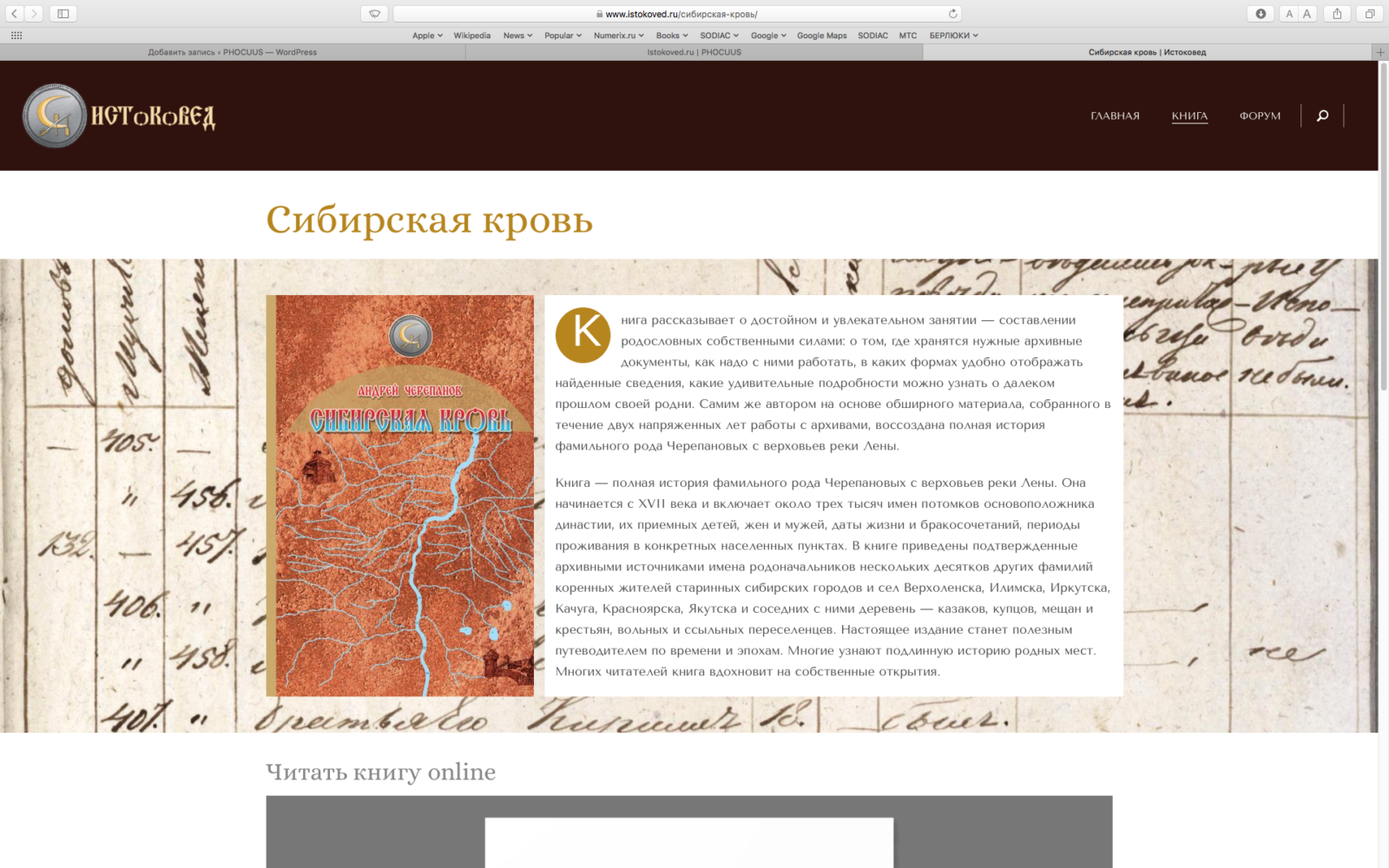 Веб-сайт Андрея Черепанова Istokoved.ru