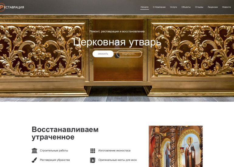 Разработка веб-сайта компании Промстройреставрация
